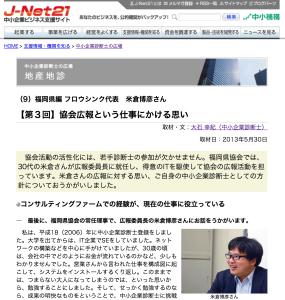 J-net21 interview screenshot