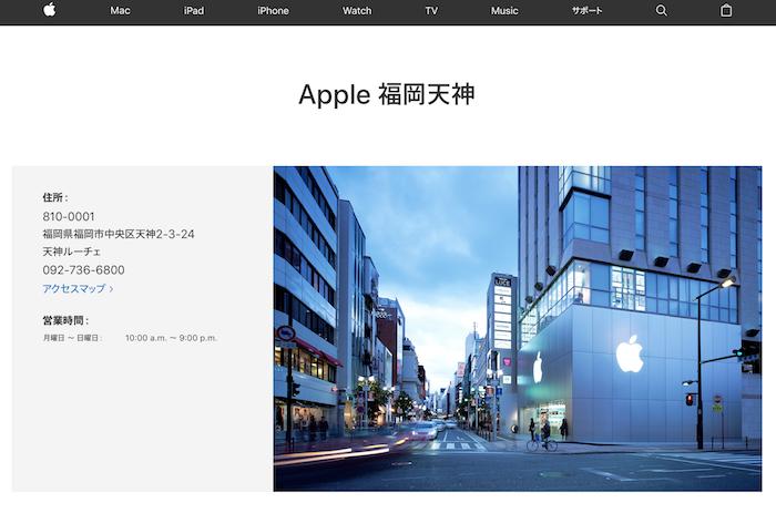 Apple Fukuoka Tenjin