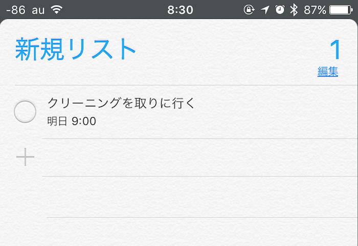 iPhoneの標準アプリ「リマインダー」の画面