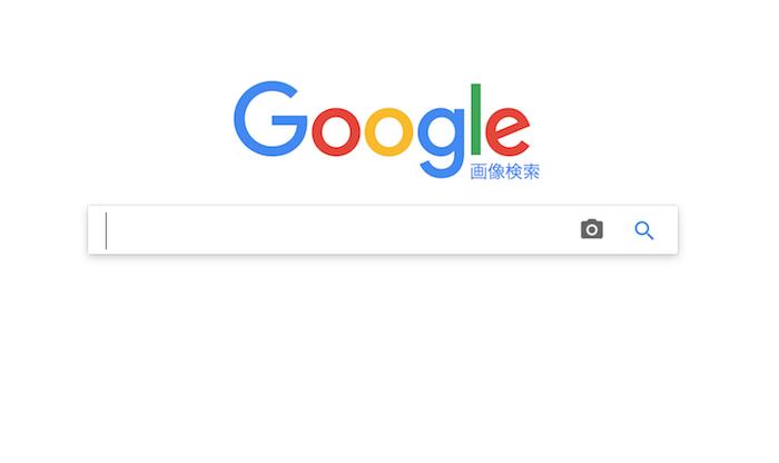 Google画像検索のスクリーンショット