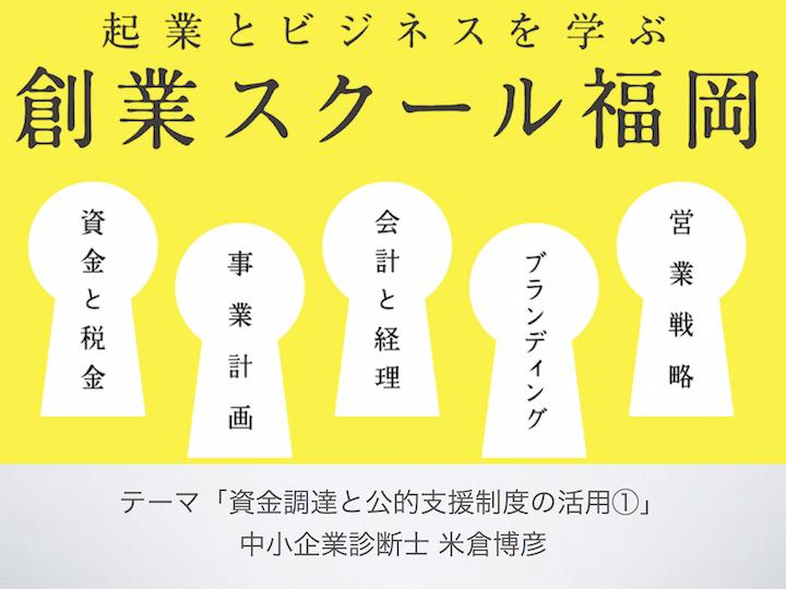 sogyo-school-logo